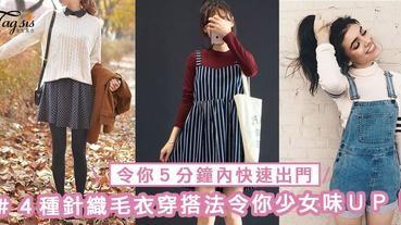 少女味UP!4種針織毛衣穿搭法,令你5分鐘內快速出門~不用再穿搭衣服而遲到啦~