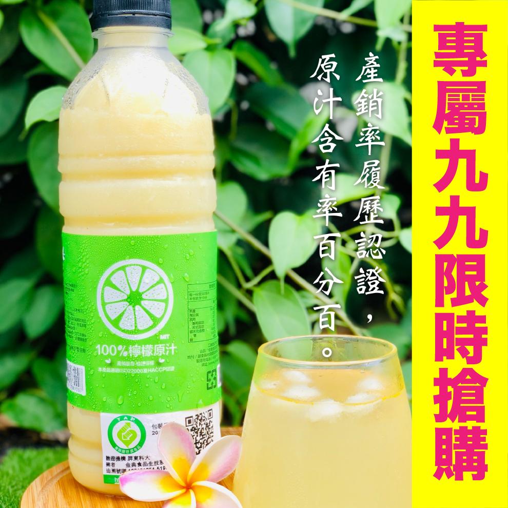 【享檸檬】屏東 100% 純天然檸檬原汁 950ml *8瓶 / 附贈小容量多種口味冰磚隨意出貨