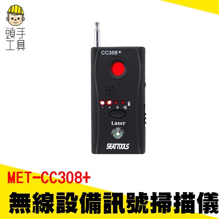 《頭手工具》反監聽竊聽探測儀 防偷拍信號監控 定位無線掃瞄設備GPS探測器 查找針孔攝影機 考試考場偵測手機訊號接收