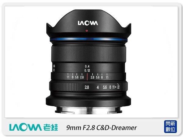 【折價券現折+點數10倍↑送】LAOWA 老蛙 9mm F2.8 C&D-Dreamer(公司貨)Fujifilm X /Canon EOS M/SONY E(APS-C)/M43。數位相機、攝影機與