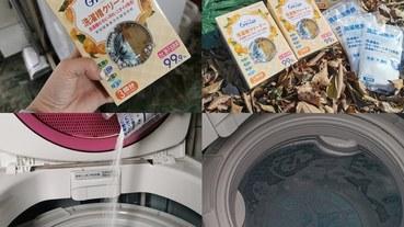 (生活)羊角購物-萊悠諾橘油洗衣槽清潔劑,橘油酵素洗淨,DIY清洗洗衣機真簡單