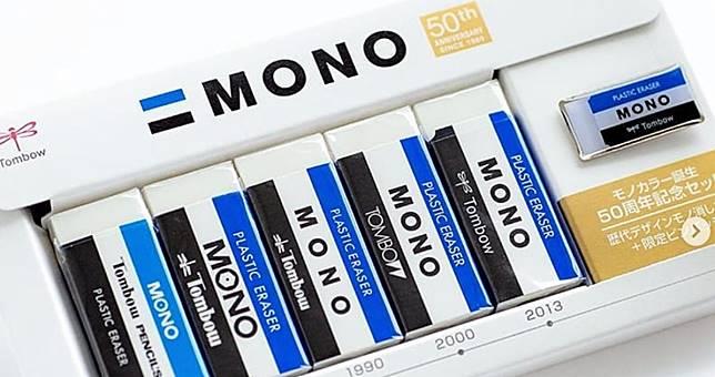 #時代眼淚:MONO橡皮擦50年生日快樂,紀念套裝限量發售!