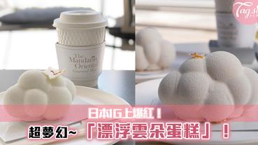 超夢幻「漂浮雲朵蛋糕」日本推出~水果內餡讓人超滿足的!IG上爆紅~