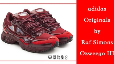 adidas Originals by Raf Simons 2018 春夏 Ozweego III 系列即將登場!