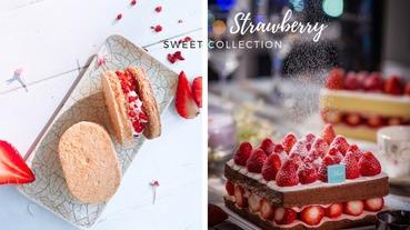 誘人草莓季!10 款草莓季必吃「期間限定」草莓甜點