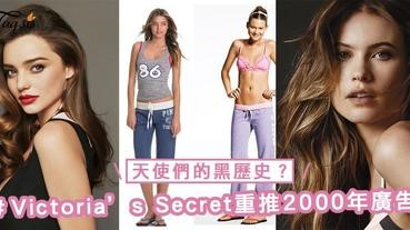Victoria's Secret重推2000年廣告!到底是黑歷史還是一樣美?天使果然是天使,反而變得更美~