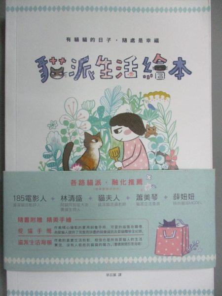 【書寶二手書T1/寵物_ODN】貓派生活繪本_SOON, 莘苡慕