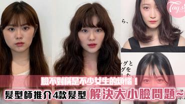臉不對稱是不少女生的煩惱!髮型師推介4款髮型,解決大小臉問題~
