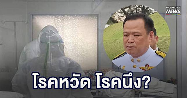 """""""อนุทิน"""" เผยส่วนตัวมองไวรัสโคโรนา เป็นโรคหวัดโรคนึง มั่นใจไทยคุมอยู่ ขอปชช.ฟังข้อมูลรัฐ"""