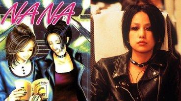 中國要翻拍日本經典漫畫《NANA》成連續劇,網友疑:樂團刺青喝酒能出鏡嗎?