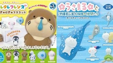 超療癒!日本各地水族館限定扭蛋推推 你想跟流鼻涕的動物還是兔丸當好朋友?
