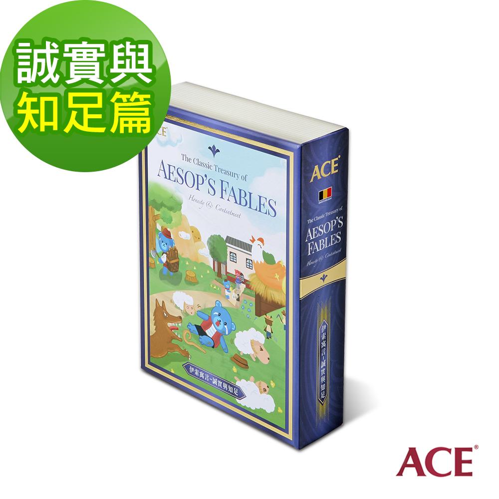 【ACE】伊索寓言故事軟糖禮盒-誠實與知足篇