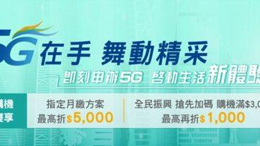 中華電信精彩5G資費方案三大創新設計解析