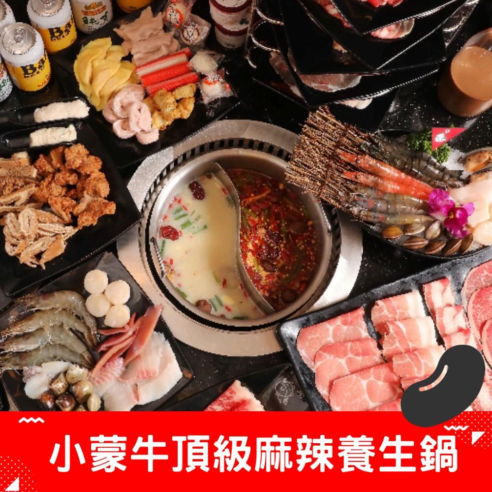【福豆】小蒙牛頂級麻辣養生鍋餐券 [全國通用]