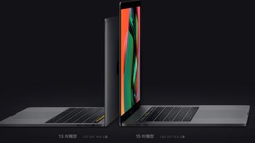 Apple MacBook Pro 2019 更新,換上八核心處理器、最快 MacBook 來了!