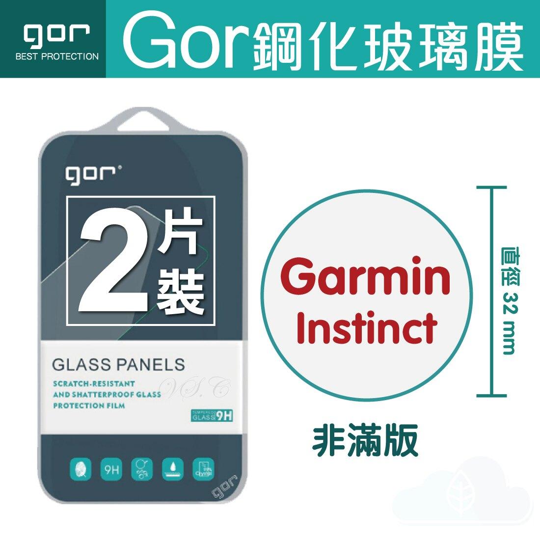 GOR 9H Garmin Instinct 手錶玻璃 鋼化 保護貼 膜 佳明 運動手錶 【全館滿299免運】。人氣店家種子雲手機配件小舖的Gor 保護貼專區、玻璃保護貼 - 手錶專區、Garmin有