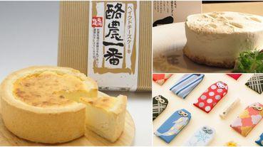 手刀衝誠品生活號!日本超人氣「究極賞好物」首次來台,岩瀨牧場起司蛋糕、御守護唇膏必買