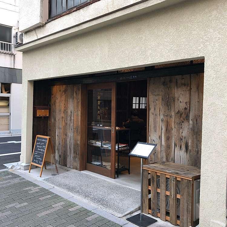 実際訪問したユーザーが直接撮影して投稿した浅草橋カフェ葉もれ日の写真
