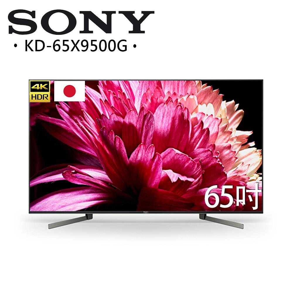 【SONY】65型 LED 4K HDR 液晶智慧連網電視 KD-65X9500G(贈基本桌裝、手沖咖啡組乙組)