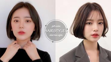 2019秋冬韓系「中短髮」髮型圖鑑!修飾臉型、耳下到鎖骨的露出更是性感又甜美~