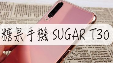SUGAR T30-糖果手機三鏡頭120°超廣角 電池大容量待機超久 CP值超高 電勁大視野 享樂無極限