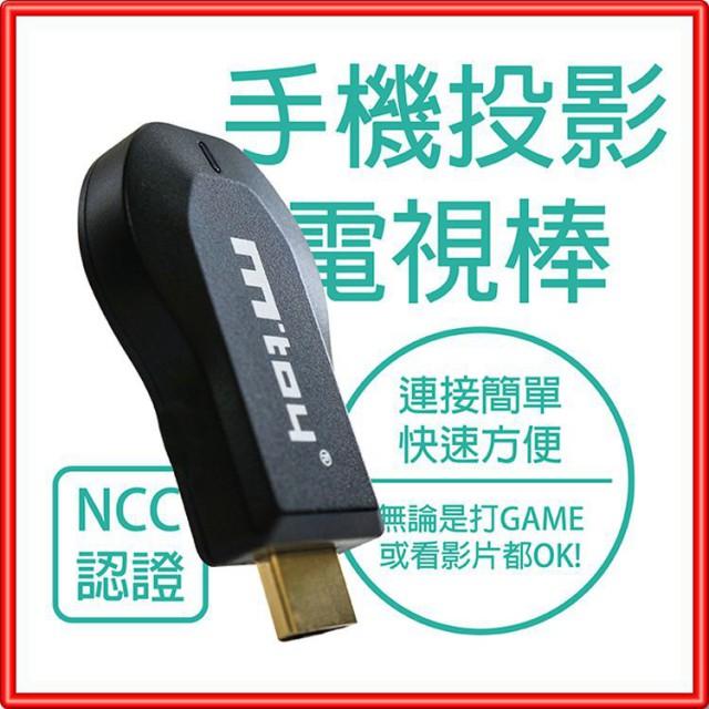 9大步驟 讓IOS 安卓 手機 無線連接螢幕 HDMI 接孔,萬用電視棒教學-如何更新 IPHONE/安卓教學說明(需先確定連接至WIFI)