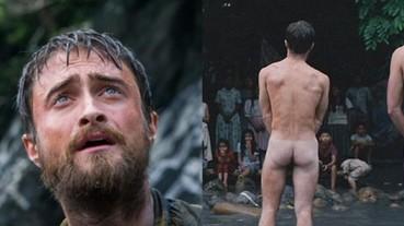 哈利波特再度全裸!丹尼爾·雷德克里夫展現結實身材 臀部大方露光!