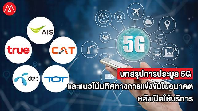 บทสรุปการประมูล 5G และแนวโน้มทิศทางการแข่งขันในอนาคต หลังเปิดให้บริการ