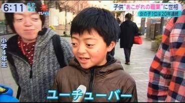 日本小學生的夢想職業,今年第一次出現YouTuber