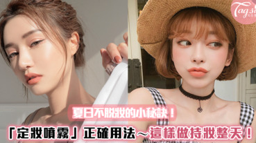 夏日不脫妝的小秘訣!「定妝噴霧」正確用法~不破壞粉底光澤、持妝整天!