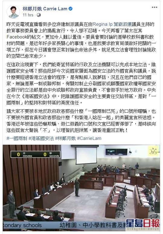 林鄭月娥fb截圖