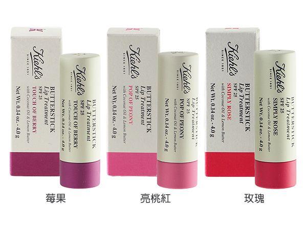 Kiehls 契爾氏~檸檬奶油護唇膏SPF25(4g) 莓果/亮桃紅/玫瑰 3款可選【D147036】