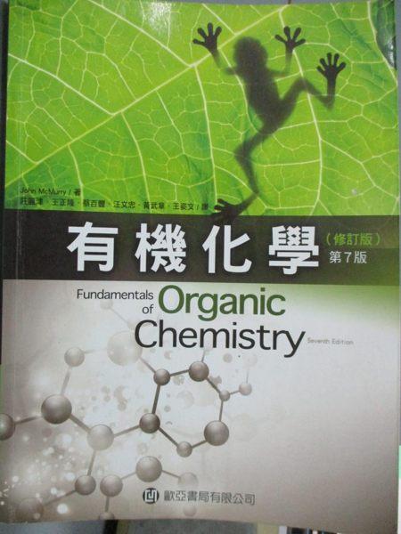 【書寶二手書T1/大學理工醫_XCL】有機化學_John McMurry