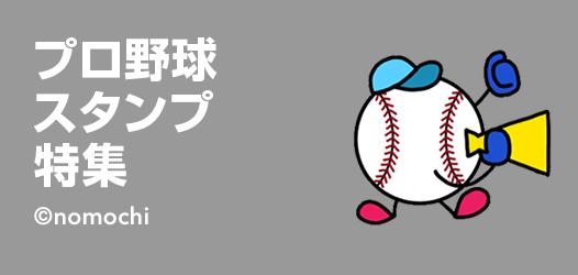 プロ野球スタンプ特集