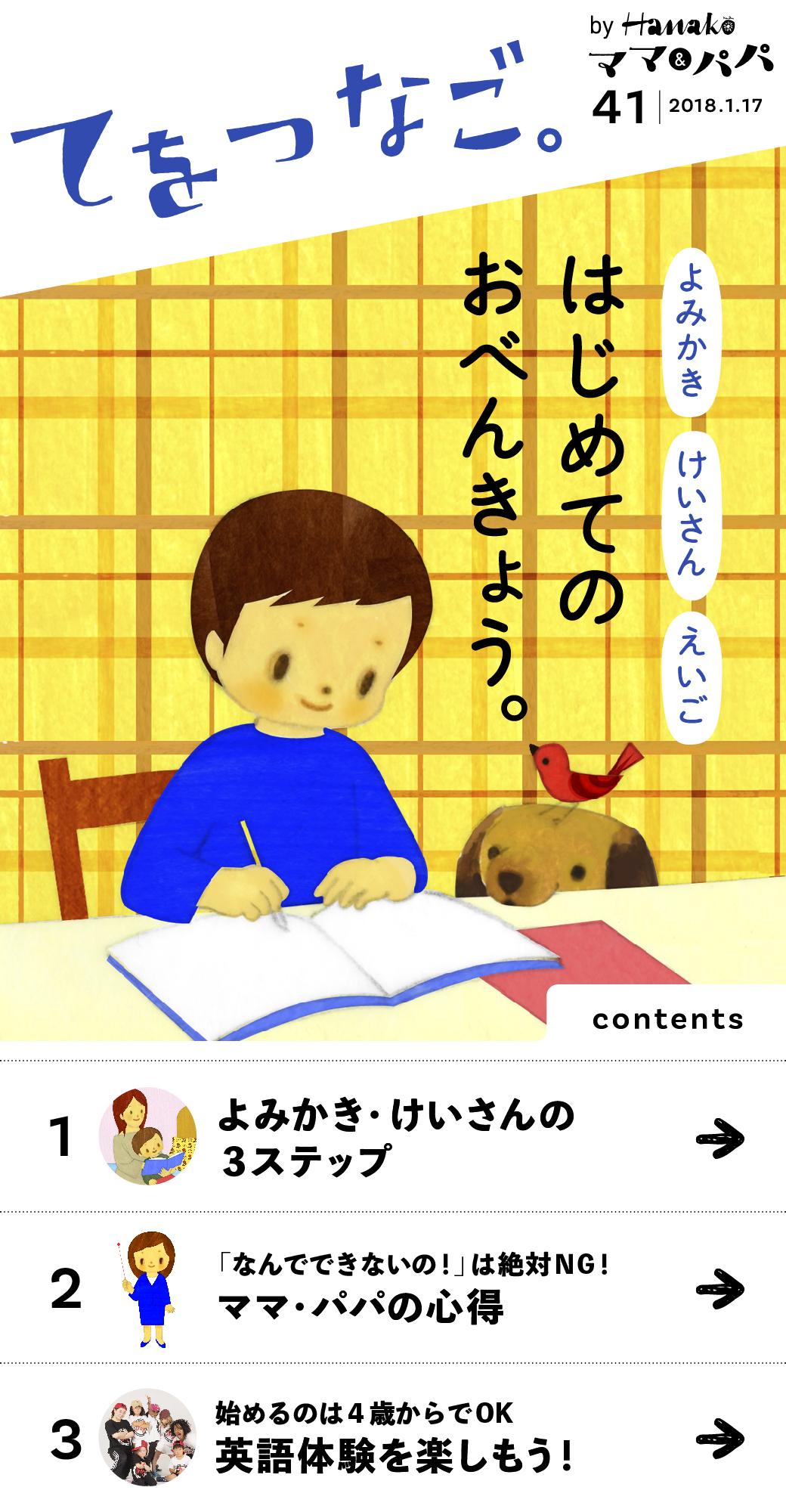 始めるのは4歳からでOK!英語体験を楽しもう