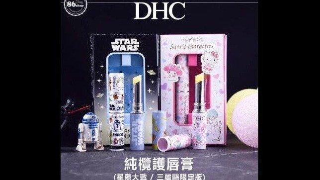 日本熱銷千萬條!!DHC純欖護唇膏 限定款新上市