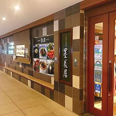 墨花居 成城コルティ店のundefinedに実際訪問訪問したユーザーunknownさんが新しく投稿した新着口コミの写真