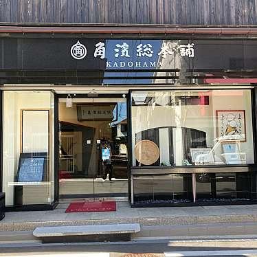 角濱ごまとうふ総本舗のundefinedに実際訪問訪問したユーザーunknownさんが新しく投稿した新着口コミの写真