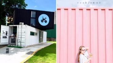想打卡拍照就來這!特搜台灣 4 種隨拍隨美風格貨櫃屋