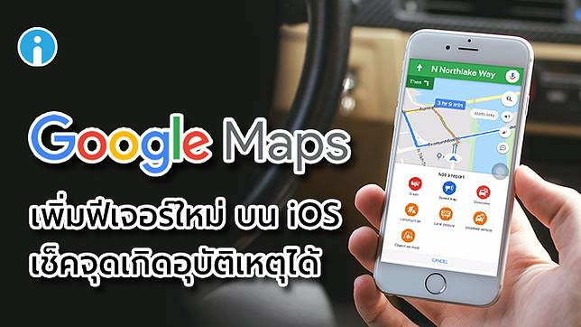 Google Maps เพิ่มฟีเจอร์ใหม่