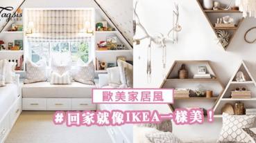 把泛味家居打造成IKEA般時尚!只要加入2個小飾物,輕鬆提升空間感與氛圍~