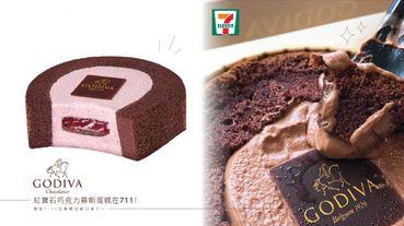 GODIVA紅寶石巧克力慕斯蛋糕在7-11!之前搶爆的GODIVA慕斯蛋糕,現在7-11又再推出新口味了~