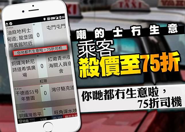 有乘客要求以75折call的士,更嘲笑的士司機「你哋都冇生意啦」惹來公憤。(互聯網)