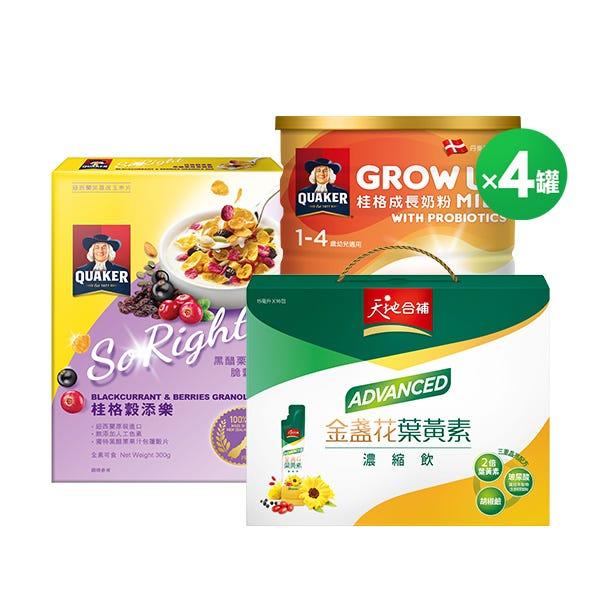 桂格成長三益菌+莓果穀添樂+葉黃素濃縮飲X
