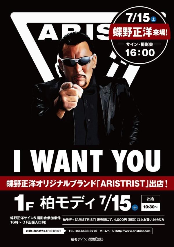 kasiwa_modi_poster.jpg