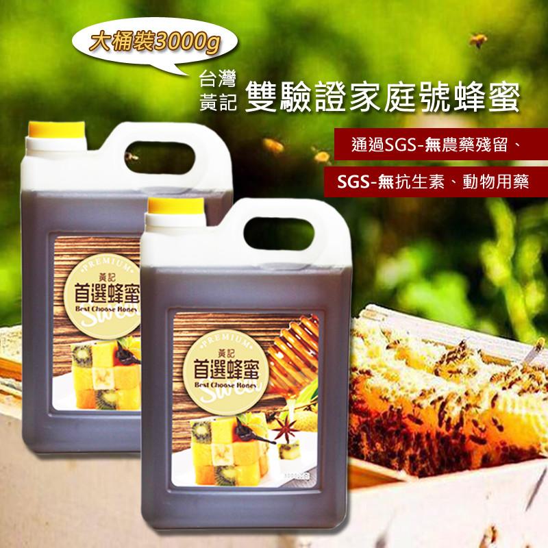 【用最實惠的價格喝到真正誠實的好蜂蜜!】 ※本產品通過「SGS高規雙認證」超越業界蜂蜜檢驗規格,通過高達426項以上無農藥殘留及70項無抗生素,讓您用超實惠的價格喝到最安心的蜂蜜!不當冤大頭。 ※ 1