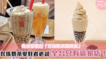 春水堂推出限定「珍珠奶茶霜淇淋」!全台只有這間店吃得到~珍珠跟霜淇淋好搭哦!
