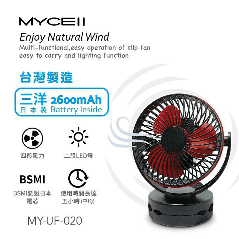 MIT續航LED四段電風扇,使用BSMI認證日本製電芯,日本製三洋2600mAh電芯,四段風速、二段LED氣氛燈,超靜音營造清涼舒爽環境,台灣製造品質保證,六個月保固保修,自由風向隨你掌握!