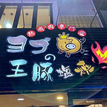 実際訪問したユーザーが直接撮影して投稿した大久保韓国料理ヨプの王豚塩焼 熟成肉専門店 新大久保本店の写真