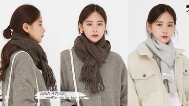韓國髮型師示範圍巾「髮型範本」!適合圍巾的韓系馬尾、包包頭綁法,不鬆散、修飾臉型